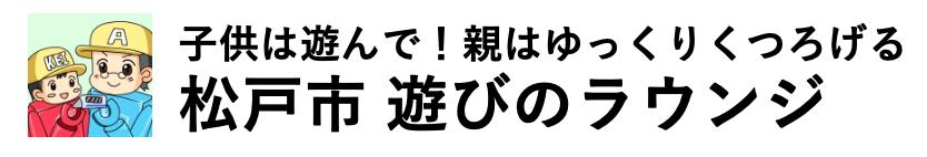 遊びのラウンジ – 松戸市